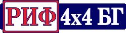 rif4x4bg-logo - stiky
